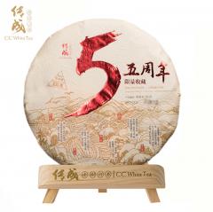 传成老树白茶 五周年纪念饼 福鼎白茶 白牡丹饼礼盒装 300克/饼