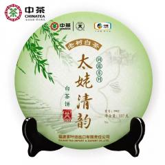 中茶蝴蝶白茶 5902太姥清韵 福鼎白茶 357克/饼