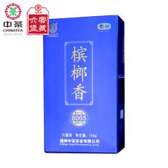 中茶六堡茶 8005槟榔香 梧州六堡茶 150克/盒