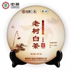 中茶蝴蝶白茶 5901老树白茶白茶饼 357克/饼 2020年