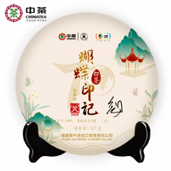 中茶蝴蝶白茶 5666蝴蝶印记 福鼎白茶 357克/饼