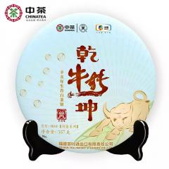 中茶蝴蝶白茶 5810牛转乾坤 辛丑牛年生肖纪念茶 白牡丹饼 357克/饼