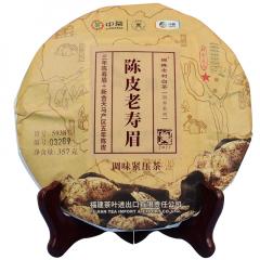 中茶蝴蝶白茶 5938陈皮老寿眉 福鼎寿眉+天马陈皮 357克/饼