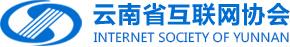 云南互联网协会理事单位